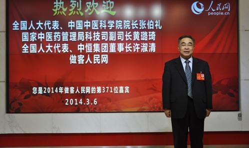 张伯礼、黄璐琦、许淑清谈推动中医药上升为国家战略健康卫生频道