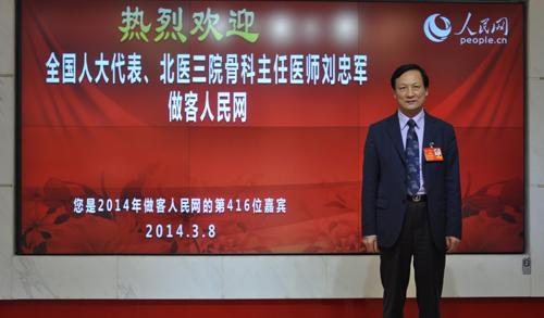 8日18时刘忠军谈3D打印与改革审批流程健康卫生频道