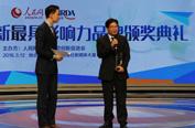 贝达药业股份有限公司董事长、CEO丁列明发表获奖感言