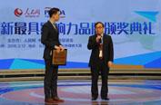 江苏恒瑞医药股份有限公司董事长孙飘扬发表获奖感言