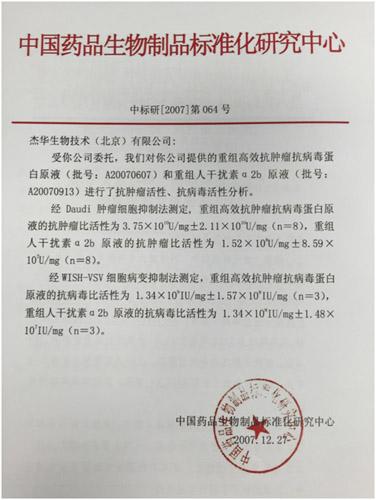 【科研】中关村生物技术公司原创新药研发取得突破