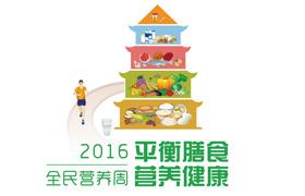 """主题:""""平衡膳食,营养健康""""口号:""""健康中国,营养先行""""时间:5月15日至5月21日主要内容:""""2016全民营养周""""主场活动将以北京市属地活动为基础,集成各省和有关承办单位重点活动,打造重点活动圈。"""