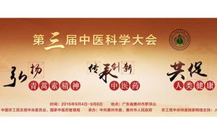 专题:第三届中医科学大会
