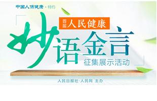 专题:首届人民健康妙语金言征集展示活动
