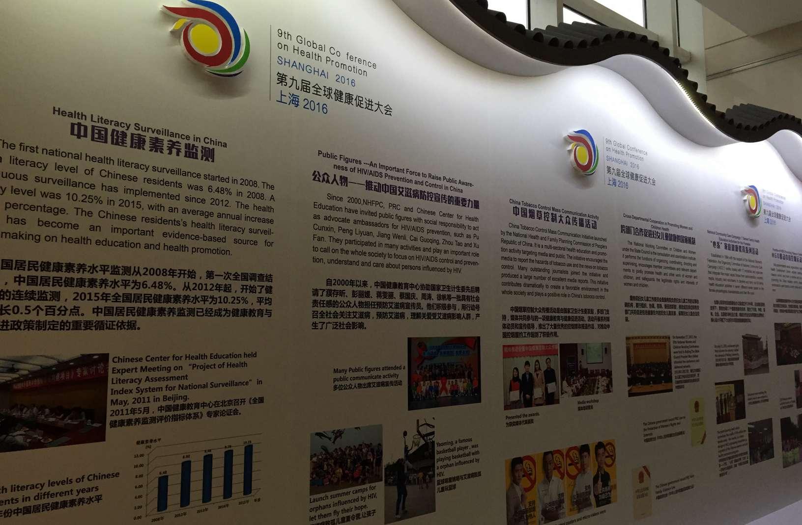 中国健康促进优秀实践展板
