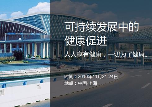 21日下午:大会开幕全体会议