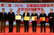 """嘉宾为获得""""最具创新能力医药企业""""奖的代表颁奖"""