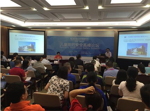 儿童用药安全高峰论坛在京举行