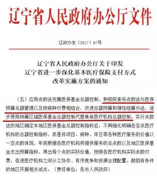 辽宁、安徽、浙江、陕西四省将试点对医院取消医保总额控制
