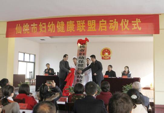 湖北省仙桃市首个医有用在河镇卫生院成立联体情趣用品夫妻吗图片