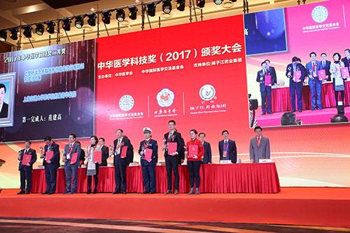 中华医学科技奖(2017)颁奖大会在北京召开--人民健康