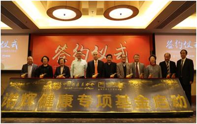 中国癌症基金会诺辉健康专项基金在京启动