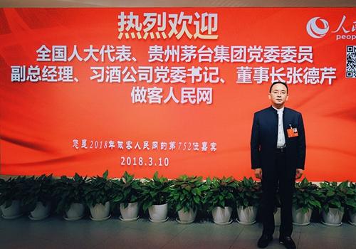 张德芹代表:塑造中国品牌要发自内心地尊重消费者