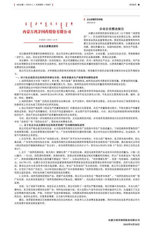 鸿茅药酒发布《企业自查整改报告》向社会道歉