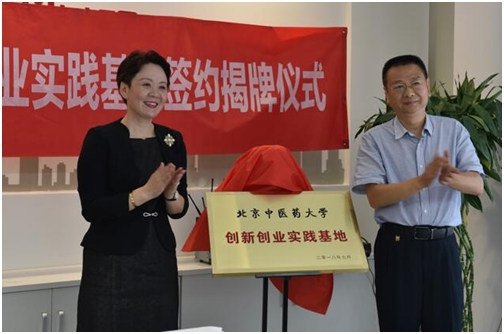北京中医药大学大学生创新创业实践基地签约揭牌