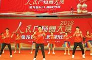 2018人民广场舞大赛启动仪式