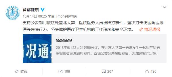 北京卫计委回应北大医院伤医事件:坚决打击伤医闹医辱医!