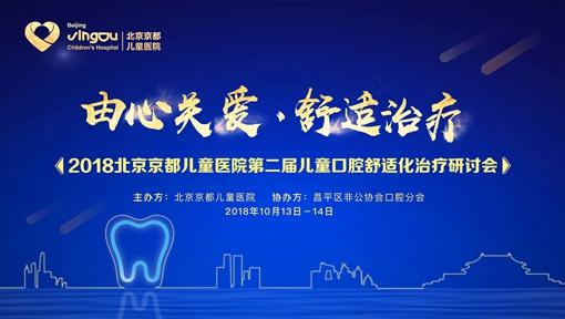 第二届儿童口腔舒适化治疗研讨会在北京召开