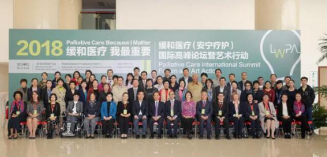 博天堂线上娱乐场2018缓和医疗(安宁疗护)国际高峰论坛在京举办