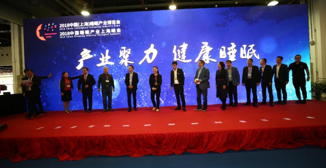 2018中国睡眠产业博览会上海站开幕