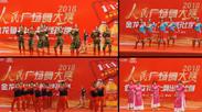 重庆赛区比赛精彩视频