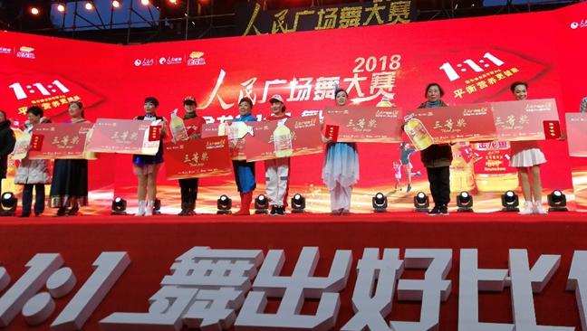 2018人民广场舞大赛总决赛:郑州歌舞会友舞蹈队等十支队伍获得三等奖