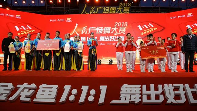 2018人民广场舞大赛总决赛:石家庄宝儿舞队、北京大兴欣丰舞队两支舞队荣获一等奖