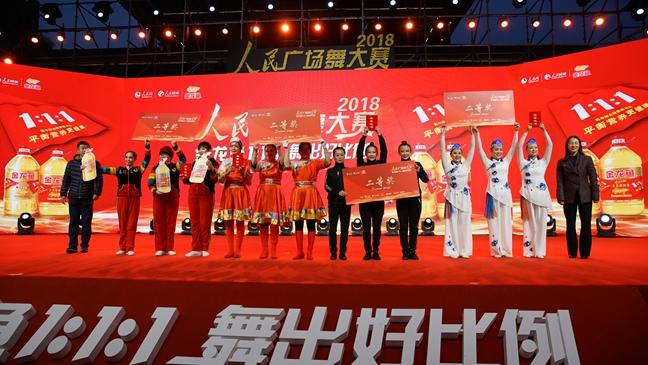 2018人民广场舞大赛总决赛:杭州西湖莉莉舞蹈团等四支舞队获得二等奖