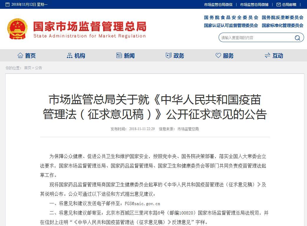 《中华人民共和国疫苗管理法(征求意见稿)》11日起公开征求意见