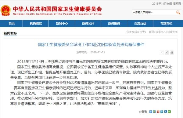 央视曝光沈阳两所民营医院欺诈骗医保基金违法行为
