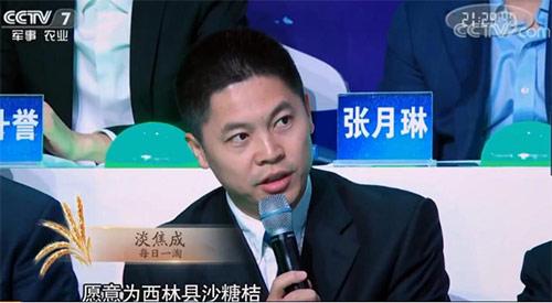 每日一淘受邀出席第十六届中国国际农产品交易会助力