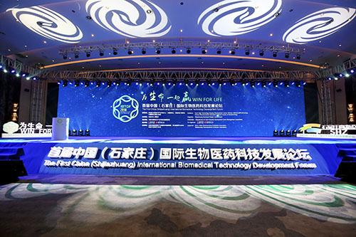 首届中国(石家庄)国际生物医药科技发展论坛启幕