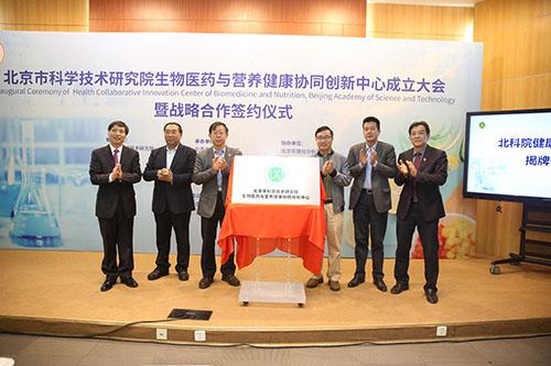 北京市科学技术研究院生物医药与营养健康协同创新中心成立