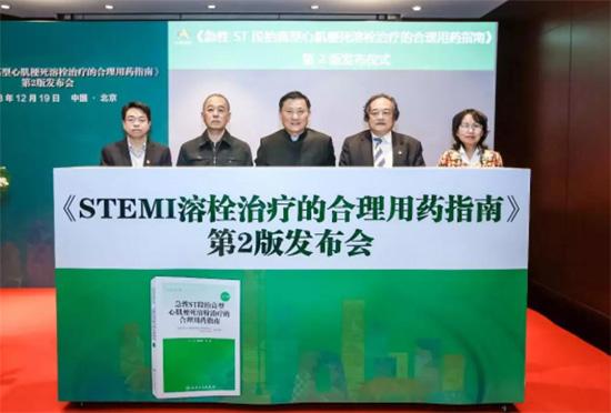 《急性ST段抬高型心肌梗死溶栓治疗的合理用药指南》第2版在京发