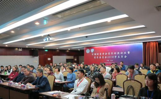 中国针灸学会青年科技论坛暨青年委员会2018学术年会在京召开