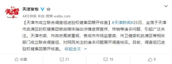 最新回应:天津市成立
