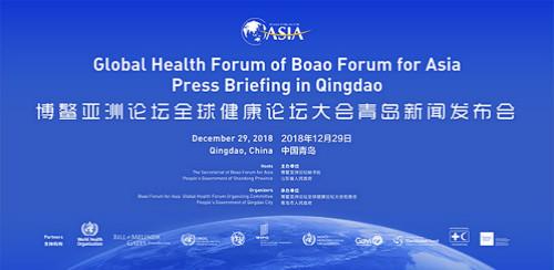 博鳌亚洲论坛全球健康论坛大会在青岛举办新闻发布会