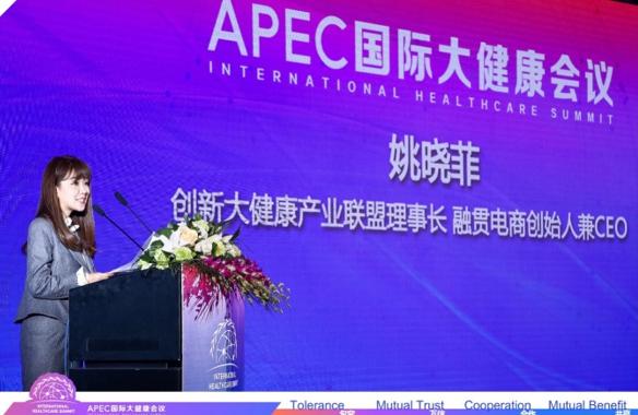 2018(第三届)APEC 国际大健康会议在北京雁栖湖国际会议中心成功举办