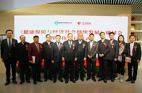 《健康保障与经济社会持续发展》研讨及著作发行仪式在京举行