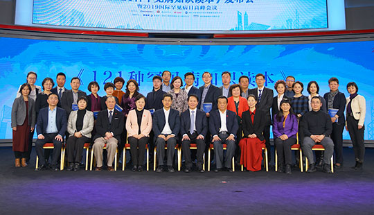 2019国际罕见病日高峰会举行《121种罕见病知识读本》发布