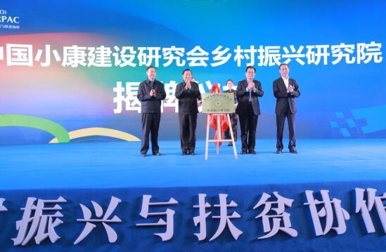 图:中国小康建设研究会乡村振兴研究院揭牌仪式。