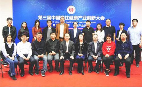 第三届中国脊柱健康产业创新大会将于5月21日举行