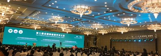 第七届全国肿瘤营养学大会在京闭幕