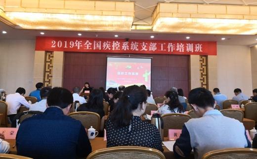 全国疾控系统支部工作专题培训班在四川西昌举行
