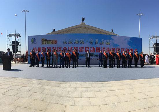 2019年沧州渤海新区全域旅游启动沧海文化风景区开放