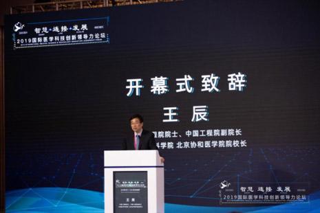 2019国际医学科技创新领导力论坛在成都召开