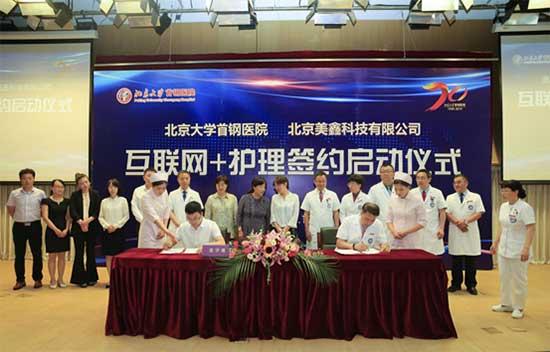 """北京推进""""互联网+护理服务""""首钢医院与金牌护士达成战略合作"""