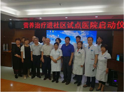 """""""营养治疗进社区试点指导单位""""启动仪式在北京大兴区人民医院举行"""