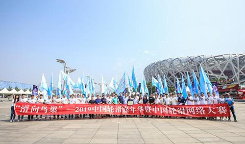 """""""滑向鸟巢""""——2019年中国轮滑网络大赛在北京举行"""