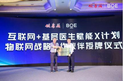 """""""互联网+X计划""""物联网战略合作授牌仪式在京举行"""